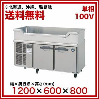 ホシザキ 舟形シンク付 コールドテーブル RW-120SNC【 メーカー直送/代引不可 】