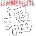 カンダオリジナル 中華細工用抜型 祝文字 福