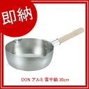 【即納】DON アルミ 雪平鍋 30cm【AKAO アカオアルミ ゆきひら鍋 行平鍋 硬質アルミ 業務用鍋 片手鍋】
