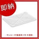 【即納】 サンコー PP番重用 フタ 半透明