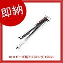 【即納】18-0 ローズ柄アイストング 150mm...