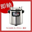 【即納】 TH-CU045 スープジャー 象印...