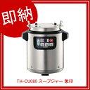 【即納】 TH-CU080 スープジャー 象印...