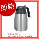 【即納】 ステンレスポット THX-1500 Sブラック サーモス