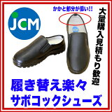 jcm ���ܥ��å����塼�� ���� ��˼�� Ź���� ��̳�� �� ���塼�� �ɿ� ���� ���� ���å���� �������� ��