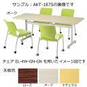会議テーブル〔角型〕〔オーク〕 AKT-1575〔オーク〕【...