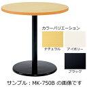 テーブル〔ナチュラル〕 MK-600B〔NA〕【 テーブル 食堂用テーブル サイドテーブル 】【受注生産品】【メーカー直送品/代引決済不可】