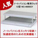 【即納 あす楽】 ノートパソコン専用ラック 13型 No.4600GY