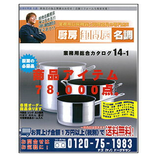 【即納 あす楽】厨房卸問屋 名調 専用  業務用厨房用品総合カタログ
