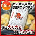 蜜元 たこ焼き専用粉[超デラックス]ころがし式たこ焼き用12kg