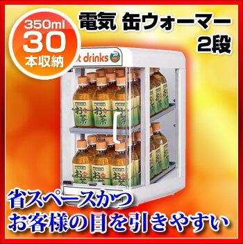 SW30-E2 電気 ペットウォーマー 2段 350ml/30本収納 卓上 日本ヒーター
