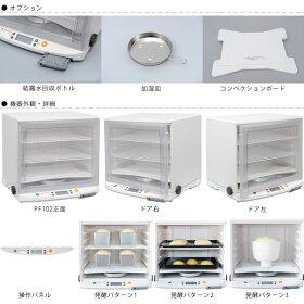 日本ニーダーたためる発酵器PF102