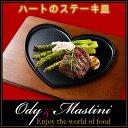 【即納 あす楽 本格派 ステーキ皿 鉄板 世界に一つ ギフト 】とってもキュート!Ody Mastini ハート の ステーキ皿【オディ&マスティーニ 記念日 独占 インスタ映え間違いなし! 母の日 父の日のプレゼントにオススメです!ぜひペアでどうぞ♪ 女子会 BBQ 業務用】