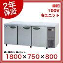 (2年保証)パナソニック 業務用冷蔵庫 横型 コールドテーブル SUR-K1871SA-R W1800×D750×H800mm【 業務用冷蔵庫 横型冷蔵庫 業務用横型冷蔵庫 台下冷蔵庫 コールドテーブル 】