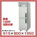 パナソニック 業務用冷蔵庫 SRR-K681L 615×800×1950mm 左開き仕様【 業務用縦型冷蔵庫 業務用冷蔵庫 縦型冷蔵庫 業務用 縦型 冷蔵庫 】