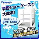 パナソニック 冷蔵ショーケース 卓上型 SMR-C65F【 業務用 冷蔵ショーケース 業務用ショーケース 業務用冷蔵庫 】