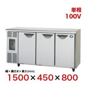 サンヨー冷蔵庫コールドテーブルSUC-NV15411500×450×800