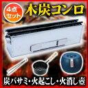 業務用 木炭用コンロ600×180×H165mm 炭バサミ・火起し・火消し壺のこだわり4点セット