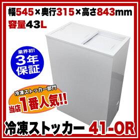 業務用 シェルパ SHERPA 冷凍ストッカー 41-OR