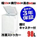 【2年保証付】 業務用 冷凍ストッカー 98-OR 545×595×855mm シェルパ SHERPA 【 業務用冷凍庫 フリーザー 食品ストッカー 】