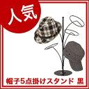 【即納 あす楽】 帽子5点掛けスタンド 黒【店舗什器 パネル 壁面 店舗備品 仕切 棚】