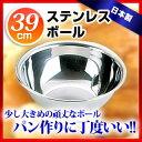 【 ボウル ステンレス 39cm 】 業務用[F]18-0ステンレス ボール 39cm