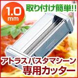 [现在,我卖面条机] [只有1.0mm的[ATL的150]刀Atorasupasutamashin;[【 アトラスパスタマシーン専用カッター 1.0mm[ATL-150用] 】 【 業務用 】【 今、売れてます パスタマシン 】 【 調理器具 厨房用品 厨房機器