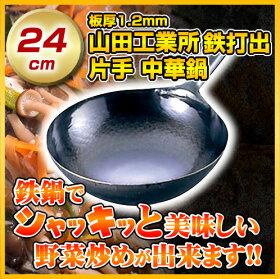 【山田工業所】鉄打出片手中華鍋(板厚1.2mm)24cm