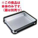 【 調理バット 】 アルミ システムバット 小々 40【アルミ バット業務用 バット 揚げ物用バット 調理用バット 料理バット 】