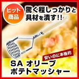 SA オリーブ ポテトマッシャー 【 業務用 】【 マッシャー 】