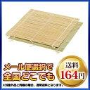 竹製 伊達巻スダレ[巻きす] 30×30cm 【 業務用 調...