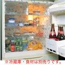 冷蔵庫のカーテン 冷気のがしません野菜用 AZ798[5枚入]