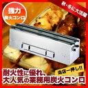 『 焼き物器 炭火バーベキューコンロ コンロ 』業務用 木炭用コンロ 750×210×H165mm