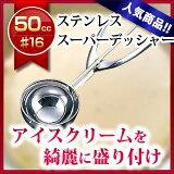 【 アイスクリームディッシャー 丸型 】 18-8ステンレス スーパーデッシャー ♯16 50cc 【 業務用 】 【 Ytoku 】【 デッシャー アイスクリームディッシャー ス