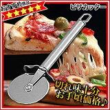 18-10キッチンヘルパー ピザカッター S-113-04 【 業務用 】 【 Ytoku 】【 ピッツァ ピザ用品 ピザカッター ステンレス 】