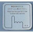 静電気除去シート[2枚入] JD10-05A グレー 【 店舗備品 静電気除去グッズ 】