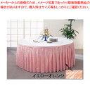 テーブルスカート リッジENS930SG イエローオレンジプラスチック式【 メーカー直送/代引不可 】
