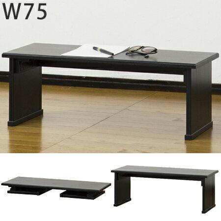 文机 花台 テーブル 折りたたみ式 タモ天然木 幅75cm 【 メーカー直送/決済 】 脚を折り畳めて、物書き・読書・PCデスクとしても使える文机 和風 経机以下のような