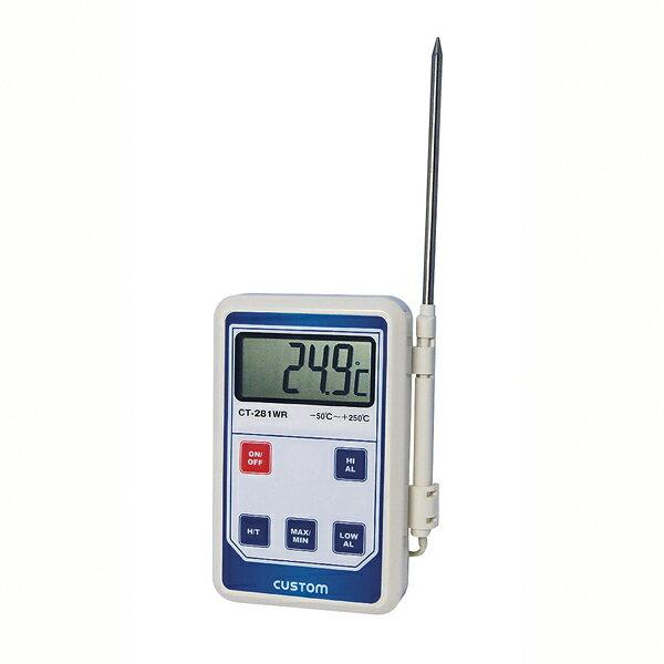『 温度計 温度センサータイプ 』防滴型 デジタル温度計 CT-281WR