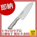 【 三徳包丁 】[TojiroPro] トウジロウプロ 三徳包丁 F-895 17cm [両刃]