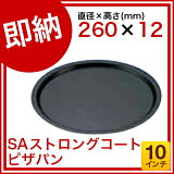 【 ピザパン 】【ピザパン 10インチ】SAストロングコート ピザパン 10インチ 業務用