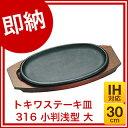 【即納 あす楽】 『 ステーキ皿 』トキワステーキ皿 316 小判浅型 大 30cm IH対応
