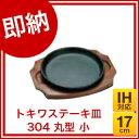 【即納 あす楽】 『 ステーキ皿 』トキワステーキ皿 304 丸型 小 17cm IH対応【人気ステーキプレート】