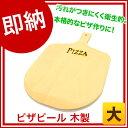 『 ピザピール ピザパドル 』【 即納 】 ピザピール 木製 大