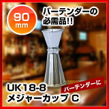 【 UK18-8メジャーカップ C 】