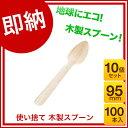 【まとめ買い10個セット品】【即納】 使い捨て 木製スプーン...