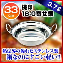 【まとめ買い10個セット品】桃印 18-0寄セ鍋 33cm メイチョー