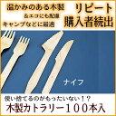 『使い捨てスプーン フォーク』使い捨て 木製ナイフ[100本入] 140mm 【開業プロ】