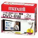 VIDEO用 DVD-RW 10枚 DW120WP.10S maxell 10個セット【 送料無料 】【 PC関連用品 メディア メディア収納 録画用DVD 】