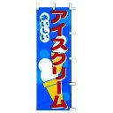 のぼり おいしいアイスクリーム 【 キャンセル/返品不可 】 【 業務用 】 メイチョー